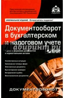 Документооборот в бухгалтерском и налоговом учёте (+CD)