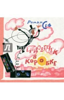 Человечек в коробкеОтечественная поэзия для детей<br>Книжка-картинка включает стихотворение Романа Сефа Человечек в коробке, проиллюстрированное художницей Никой Гольц.<br>Для детей дошкольного возраста.<br>