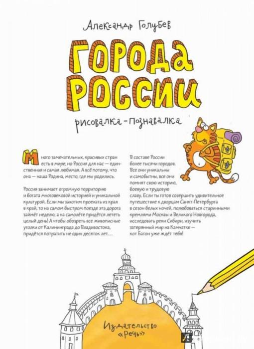 Иллюстрация 1 из 33 для Города России. Рисовалка-познавалка - Александр Голубев | Лабиринт - книги. Источник: Лабиринт