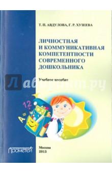 Личностная и коммуникативная компетентность современного школьника. Учебное пособие