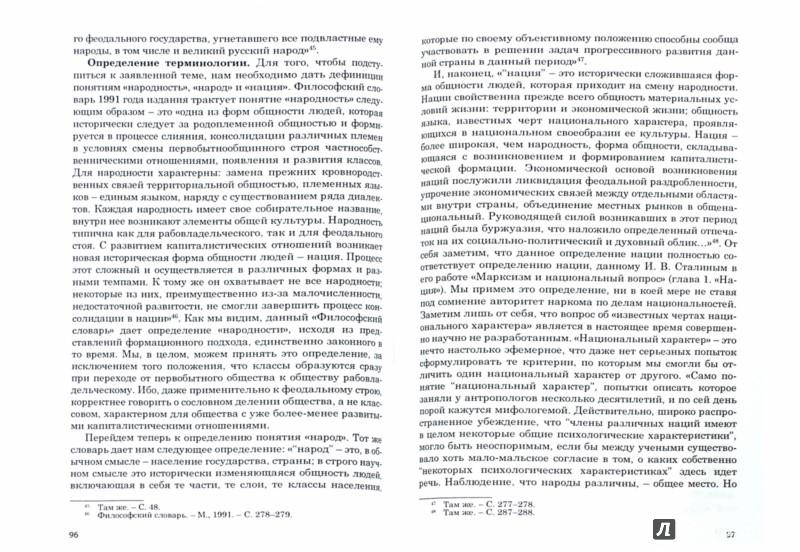 Иллюстрация 1 из 6 для Украина и Речь Посполитая в первой половине XVII в. - Дмитрий Безьев | Лабиринт - книги. Источник: Лабиринт