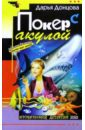 Донцова Дарья Аркадьевна. Покер с акулой: Роман