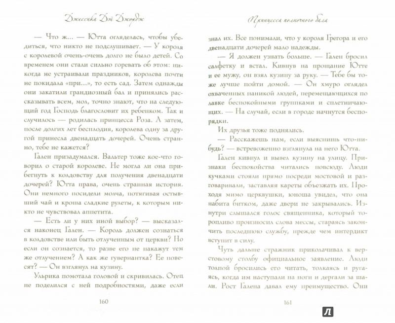 Иллюстрация 1 из 11 для Принцесса полночного бала - Джордж Дэй | Лабиринт - книги. Источник: Лабиринт