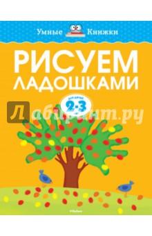 Земцова Ольга Николаевна Рисуем ладошками. 2-3 года