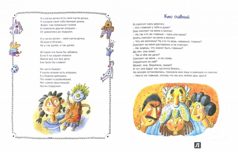 Иллюстрация 1 из 17 для Какие бывают ошибки - Джанни Родари | Лабиринт - книги. Источник: Лабиринт