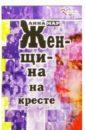 Мар Анна Женщина на кресте: Сборник