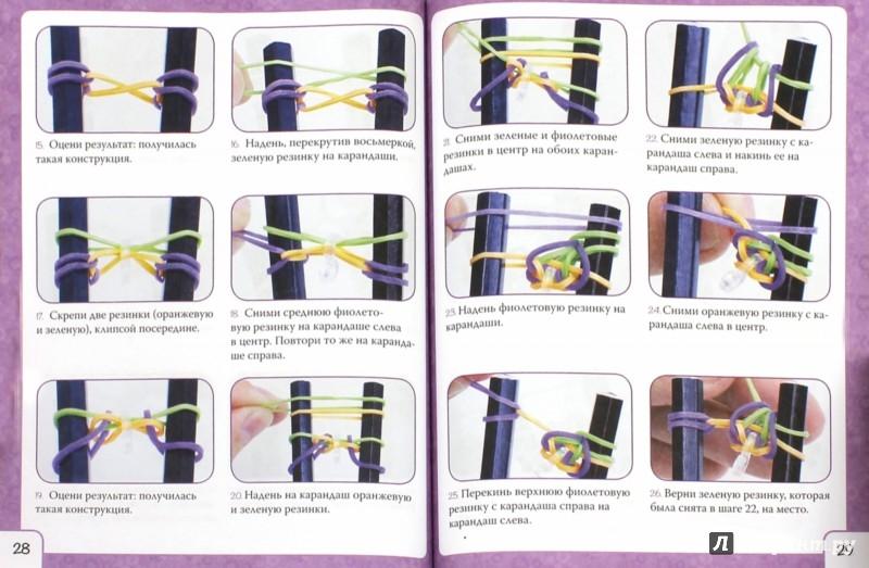 Иллюстрация 1 из 8 для Супер резиночки для продвинутых. Мастер-классы - Антонина Елисеева   Лабиринт - книги. Источник: Лабиринт