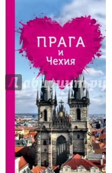 Прага и Чехия для романтиковПутеводители<br>Серия Путеводители для романтиков  - это лучшая серия для тех, кому нравится любоваться закатами, кто знает толк в атмосферных местах и тех, кто влюблен в путешествия!<br>С ним вы отправитесь по маршрутам, полным открытий, в самые романтические рестораны, уютные отели - туда, где как можно меньше туристических толп и больше счастья.<br>Авторский стиль, оригинальные истории, уникальный контент, яркие иллюстрации , вложенная карта города и подробные карты прогулок - все это под обложкой книг серии Путеводители для романтиков.<br>