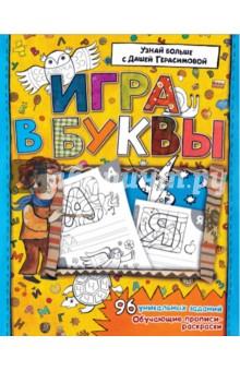 Азбука. Игра в буквыЗнакомство с буквами. Азбуки<br>Азбука. Игра в буквы хорошо подойдет в качестве первой обучающей прописи для самых маленьких. <br>Задания научат ребёнка уверенно держать карандаш (фломастер, ручку) в руках, обводить линии, закрашивать фигуры, подбирать цвета. <br>А главное, ребёнок узнает все буквы алфавита, запомнит их форму и научится их писать.<br>Для детей до 3-х лет.<br>