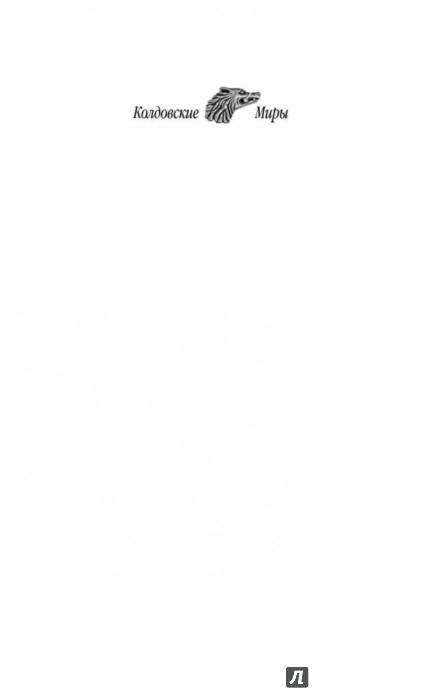 Иллюстрация 1 из 25 для Уши торчком, нос пятачком. Книга 1 - Алена Медведева   Лабиринт - книги. Источник: Лабиринт