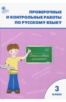 Купить рабочую тетрадь по русскому языку 3 кл тихомирова