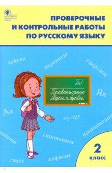 Русский язык. 2 класс. Проверочные и контрольные работы. ФГОС