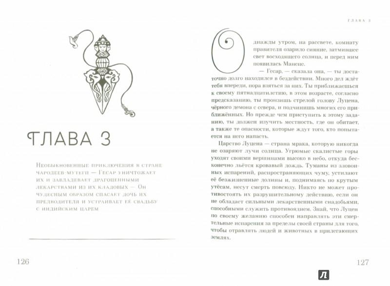 Иллюстрация 1 из 5 для Необыкновенная жизнь Гесара, царя Линга - Давид-Ниэль, Йонгден   Лабиринт - книги. Источник: Лабиринт
