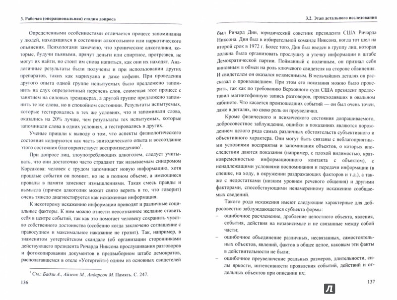 Иллюстрация 1 из 6 для Допрос. Тактика и технологии - Лев Бертовский | Лабиринт - книги. Источник: Лабиринт