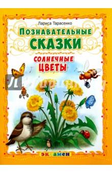 Познавательные сказки. Солнечные цветы