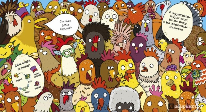 Иллюстрация 1 из 24 для Найди овечку на ферме - Александра Кокен | Лабиринт - книги. Источник: Лабиринт