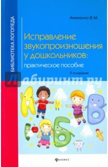 Исправление звукопроизношения у дошкольников. Практическое пособие
