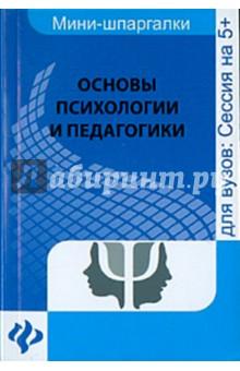 Основы психологии и педагогики