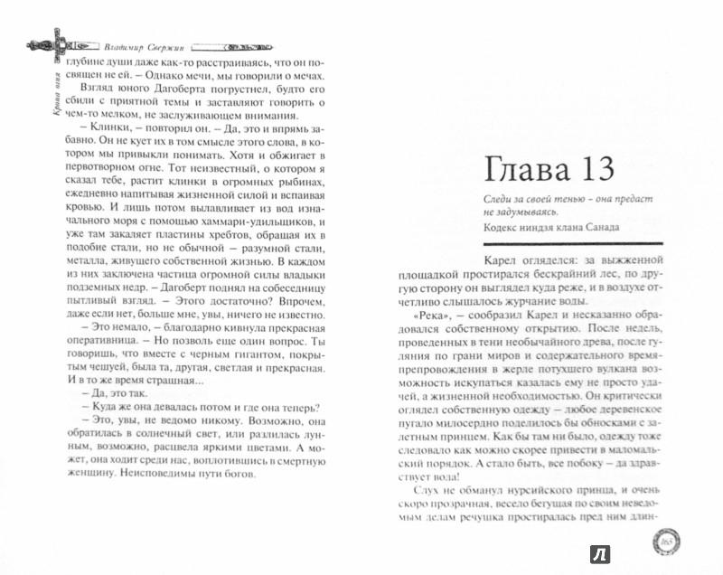 Иллюстрация 1 из 7 для Крона огня - Владимир Свержин | Лабиринт - книги. Источник: Лабиринт