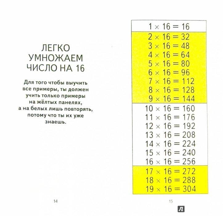 Иллюстрация 1 из 3 для Самый быстрый способ выучить внетабличное умножение - Нефедова, Узорова | Лабиринт - книги. Источник: Лабиринт