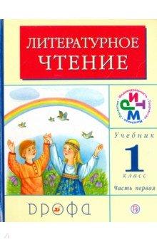 Литературное чтение. Родное слово. 1 класс. В 2-х частях. Часть 1. ФГОС РИТМ Дрофа