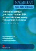 Macmillan Exam Skills for Russia: Grammar and Vocab-y Teacher`s Book