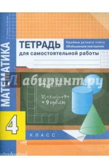 Математика. 4 класс. Приемы устного счета. Тетрадь для самостоятельной работыМатематика. 4 класс<br>Тетрадь является составной частью учебно-методического комплекта к учебнику А.Л. Чекина Математика. 4 класс. В неё включены задания, которые целесообразно использовать на уроках с целью повторения и обобщения ранее изученного материала, взаимосвязанного с новым материалом. Большая часть заданий нацелена на формирование приёмов устного счёта.<br>2-е издание, пересмотренное.<br>