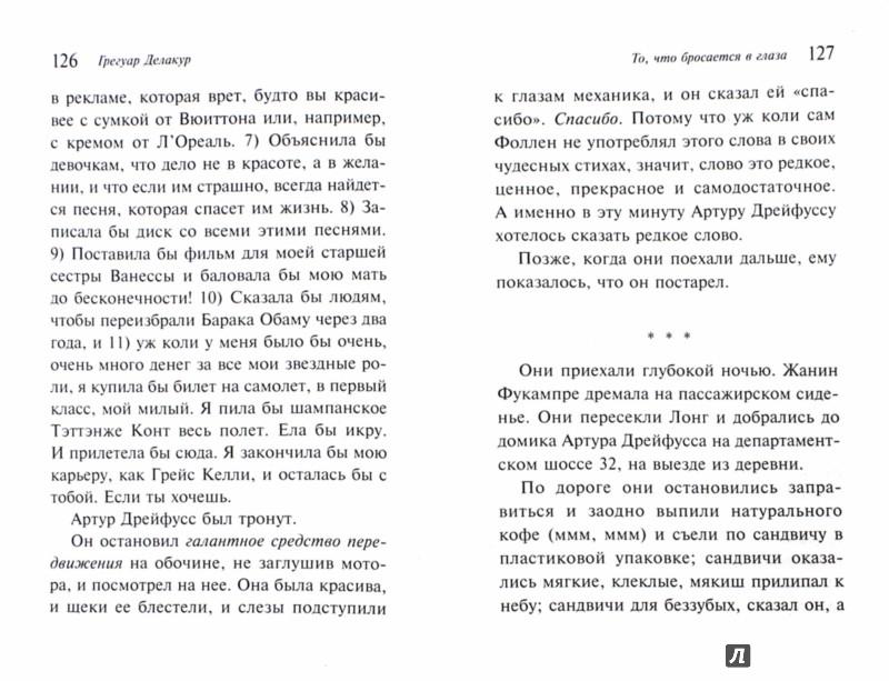 Иллюстрация 1 из 7 для То, что бросается в глаза - Грегуар Делакур | Лабиринт - книги. Источник: Лабиринт
