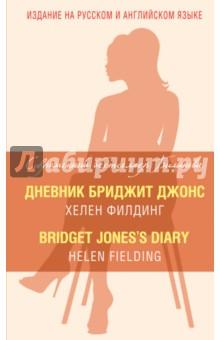 Дневник Бриджит ДжонсБилингвы (английский язык)<br>В этом издании читателям предлагаются неадаптированный оригинальный текст и классический перевод первого романа Хелен Филдинг о приключениях непредсказуемой Бриджит Джонс. Дневник Бриджит Джонс был признан Лучшей книгой Великобритании (1998) и быстро завоевал популярность во всем мире, ведь чувства и размышления героини понятны и созвучны миллионам женщин! Неунывающая Бриджит Джонс решает взять жизнь в свои руки и невероятно искренне и забавно пишет о том, как она пытается преуспеть, похудеть, найти подходящего мужчину и вообще стать уверенной в себе, успешной и… счастливой. Чтение романа в оригинале позволит значительно усовершенствовать знание английского, а перевод на русский язык поможет разрешить возникающие по ходу чтения вопросы и трудности. Для углубления знаний английского и облегчения понимания текста предлагаются упражнения и комментарии. <br>Книга будет интересна и полезна всем, кто знает и изучает английский язык с преподавателем или самостоятельно.<br>