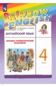 Английский язык. 4 класс. Лексико-грамматический практикум. РИТМ. ФГОС