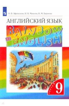 Английский Язык.Учебник. Афанасьева.9 Класс