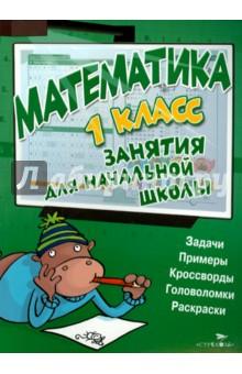 Математика. 1 класс. Занятия для начальной школыМатематика. 1 класс<br>Серия книг Занятия для начальной школы создана в помощь ученикам 1-4 классов. Предназначена для расширения и углубления знаний, полученных первоклассниками на уроках в школе. В серии также вышли книги Русский язык (1-4 класс) и English (1-4 class).<br>Эта книга поможет ученикам:<br>Развить навыки счета, научиться быстро решать примеры;<br>Научиться решать задачи в одно и два действия;<br>Научиться различать геометрические фигуры и тела;<br>Познакомиться с единицами измерения длины и массы;<br>Научиться определять время по часам.<br>Кроссворды, головоломки, судоку и раскраски, представленные в пособии, сделают занятия более увлекательными и помогут поддержать интерес учеников к математике.<br>Для младших школьников<br>Для совместных занятий взрослых и детей<br>