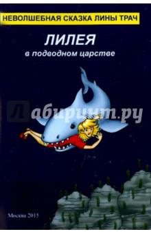 Лилея в подводном царстве. Неволшебная сказка Лины