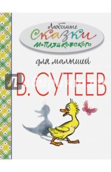 Любимые сказки М.Пляцковского для малышей АСТ