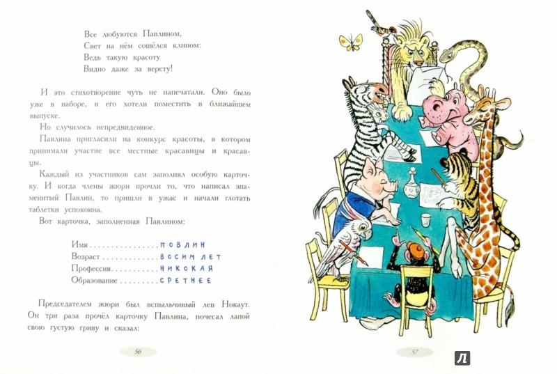 Иллюстрация 1 из 27 для Любимые сказки М.Пляцковского для малышей - Михаил Пляцковский | Лабиринт - книги. Источник: Лабиринт