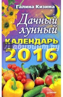 Дачный лунный календарь на 2016 год