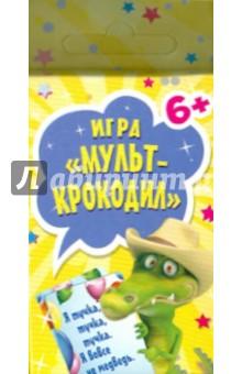 """Игра """"Мульт-Крокодил"""" (45 карточек)"""