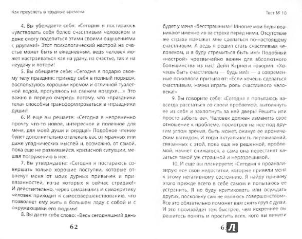 Иллюстрация 1 из 5 для Как преуспеть в трудные времена. 20 тестов + 20 правил - Евгений Тарасов | Лабиринт - книги. Источник: Лабиринт