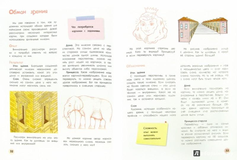 Иллюстрация 1 из 15 для Как работает мое тело. Занимательные наблюдения и эксперименты для школьников - Татьяна Томилова   Лабиринт - книги. Источник: Лабиринт