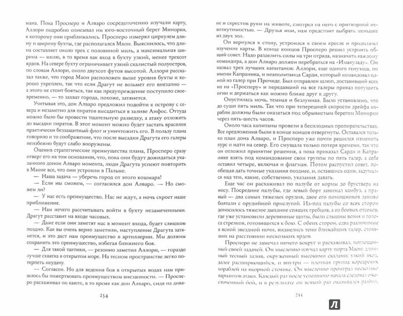 Иллюстрация 1 из 26 для Меч Ислама. Псы Господни. Черный лебедь - Рафаэль Сабатини | Лабиринт - книги. Источник: Лабиринт