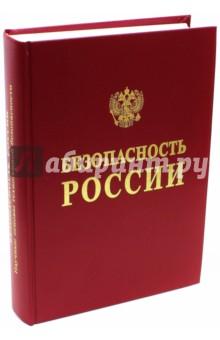 Безопасность России. Научные основы техногенной безопасности