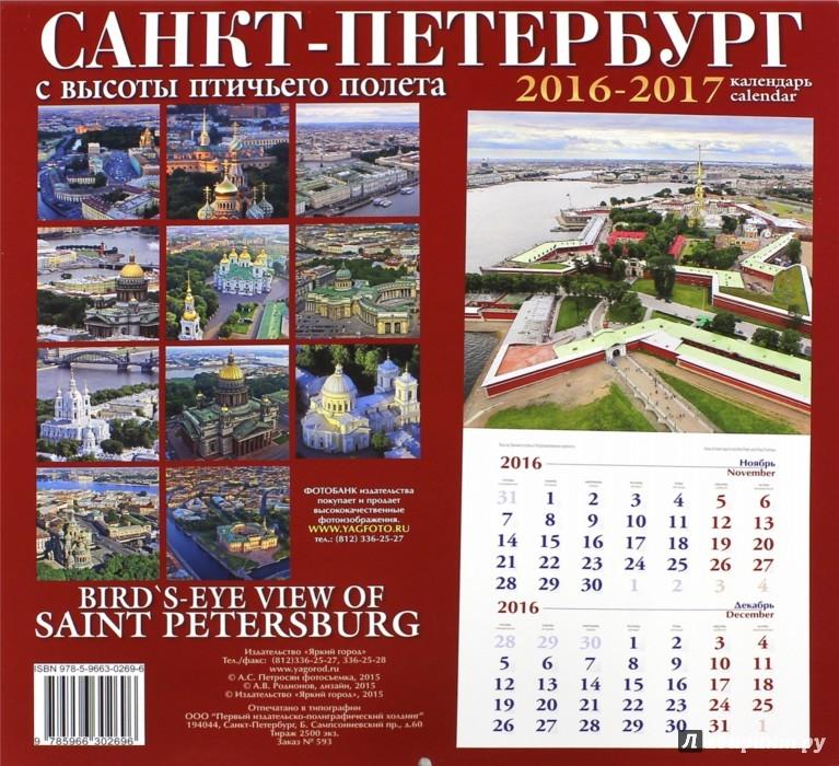 Календари настенный на 2017-2018 год