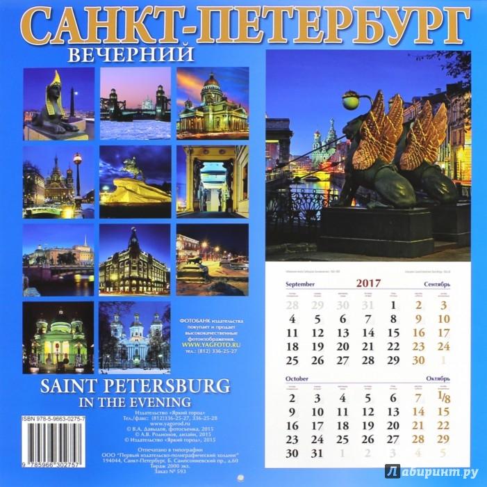 Выходные и праздничные дни в 2011 г