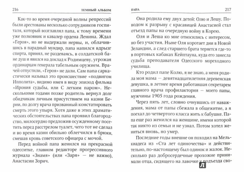 Иллюстрация 1 из 13 для Темный альбом - Иван Охлобыстин | Лабиринт - книги. Источник: Лабиринт