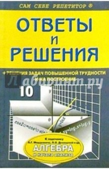 Алгебра и начала анализа. 10-11 кл. Подробный разбор заданий из задачника А. Г. Мордковича и др