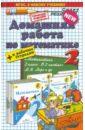 Математика. 2 класс. Домашняя работа к учебнику М.И.Моро + Рабочая тетрадь