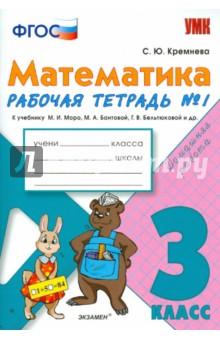 Математика. 3 класс. Рабочая тетрадь №1 к учебнику М.И.Моро. ФГОС