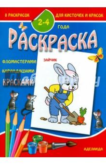 Раскраска Зайчик (2-4 года)