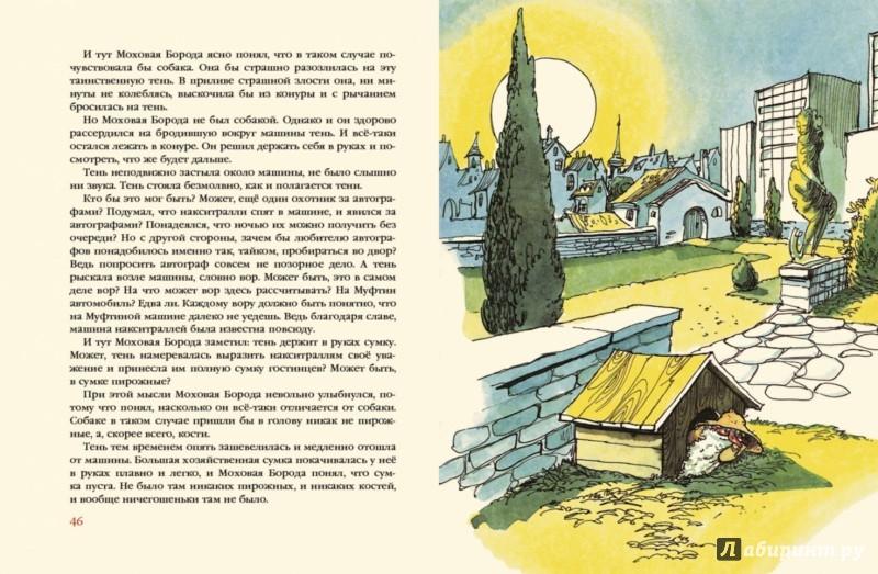 Иллюстрация 1 из 51 для Муфта, Полботинка и Моховая Борода. Книги 3, 4 - Эно Рауд   Лабиринт - книги. Источник: Лабиринт