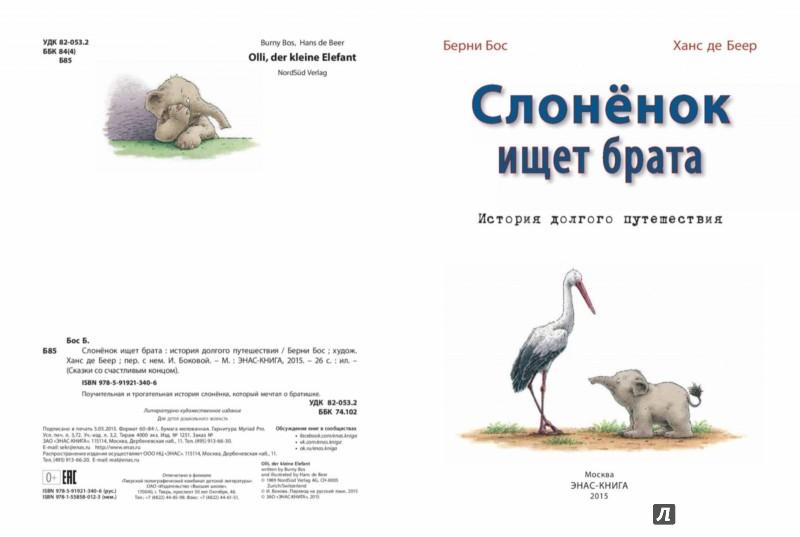 Иллюстрация 1 из 18 для Слонёнок ищет брата - Берни Бос | Лабиринт - книги. Источник: Лабиринт